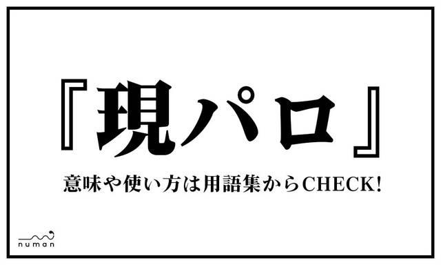 現パロ(げんぱろ)