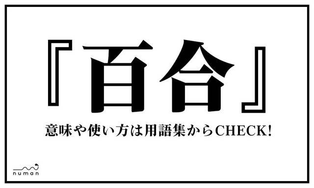 百合(ゆり)