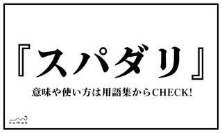 スパダリ(すぱだり)