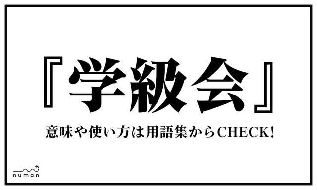 学級会(がっきゅうかい)