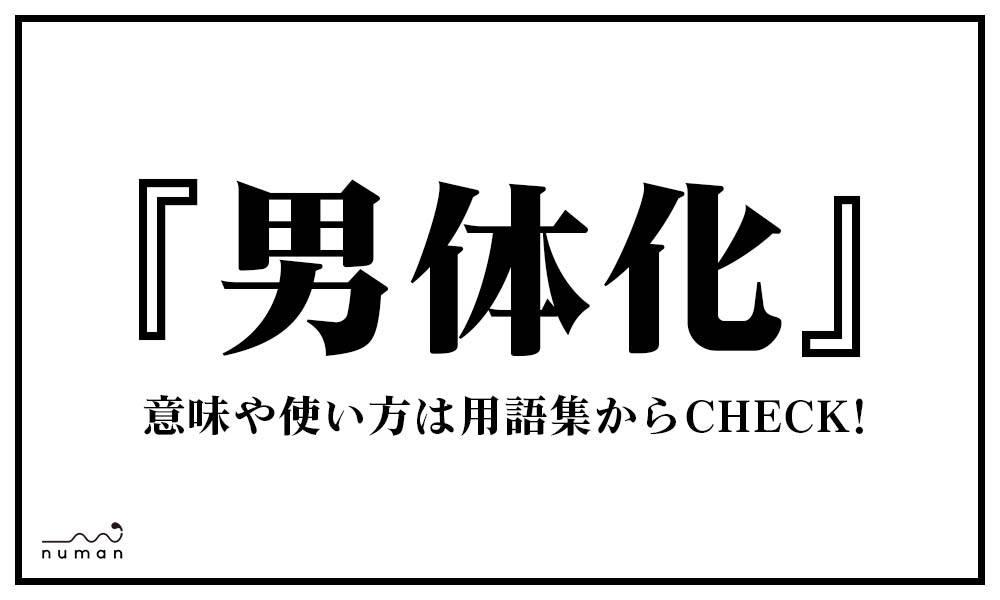 男体化(なんたいか)