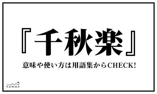 千秋楽(せんしゅうらく)