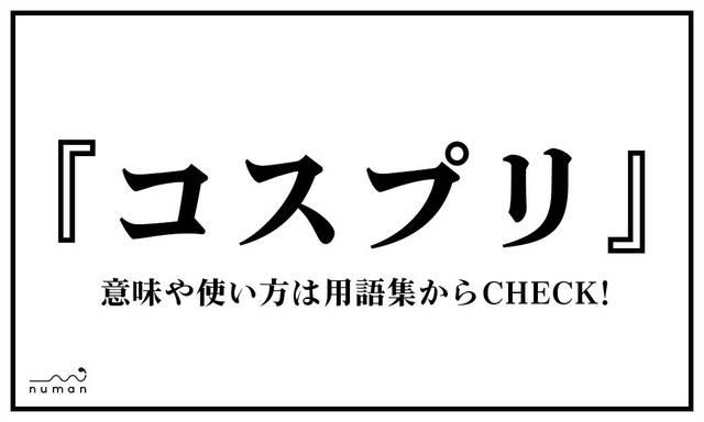 コスプリ(こすぷり)