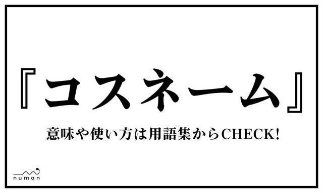 コスネーム(こすねーむ)