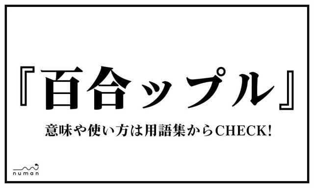百合ップル(ゆりっぷる)