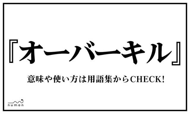 オーバーキル(おーばーきる)