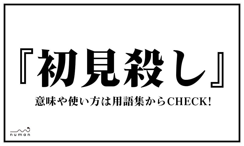 初見殺し(しょけんごろし)