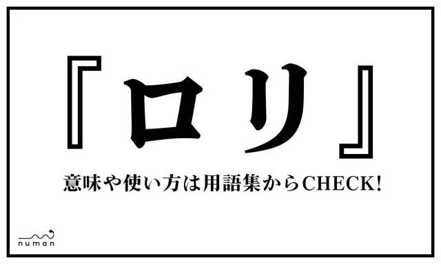 ロリ(ろり)