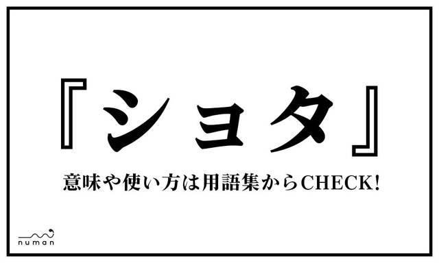 ショタ(しょた)