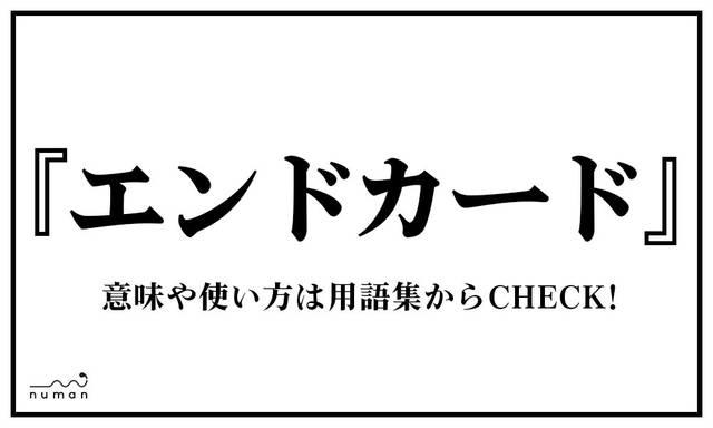 エンドカード(えんどかーど)