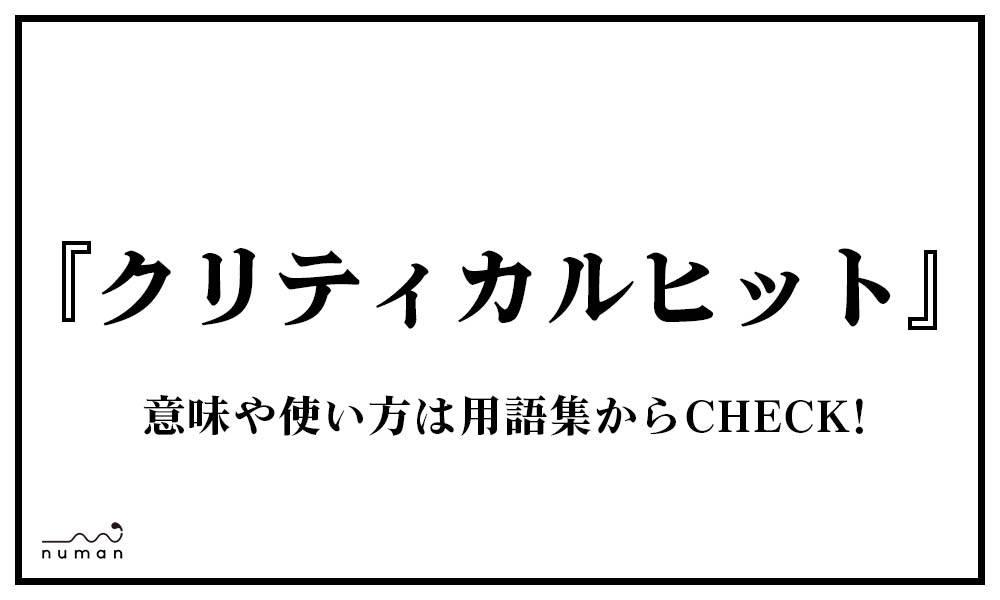 クリティカルヒット(くりてぃかるひっと)
