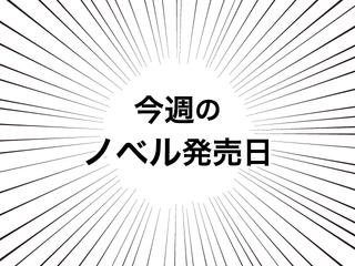 【9月11日(月)~9月17日(日)】今週のノベル新刊スケジュール