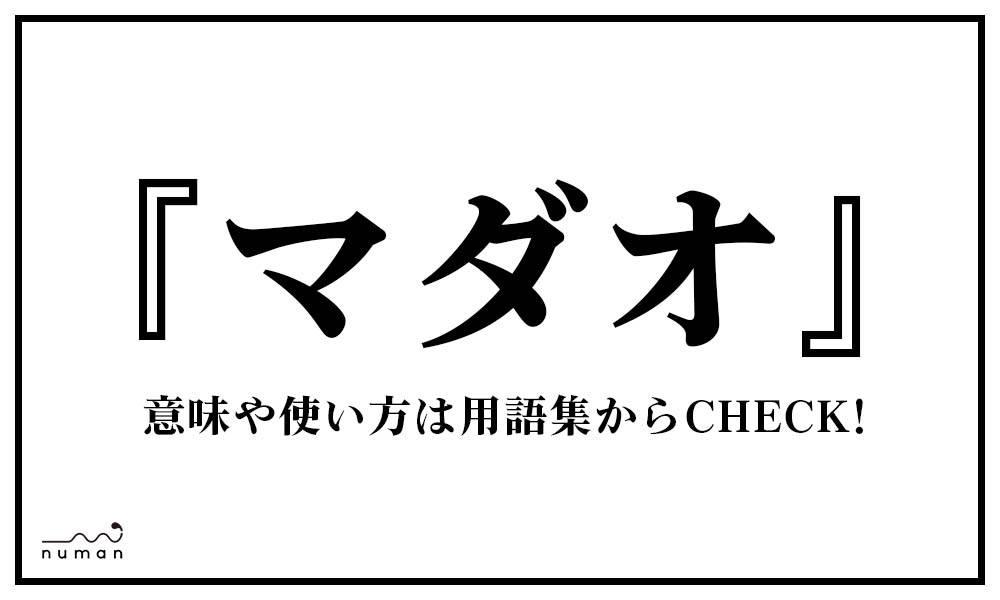 マダオ(まだお)