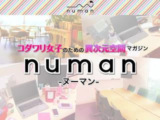 コダワリ女子のための異次元空間マガジン『numan(ヌーマン)』プレオープン!