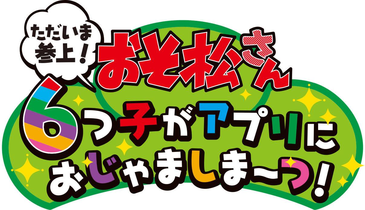 """『おそ松さん』""""ただいま参上!6つ子がアプリにおじゃましま~つ!""""キャンペーン開催発表!"""