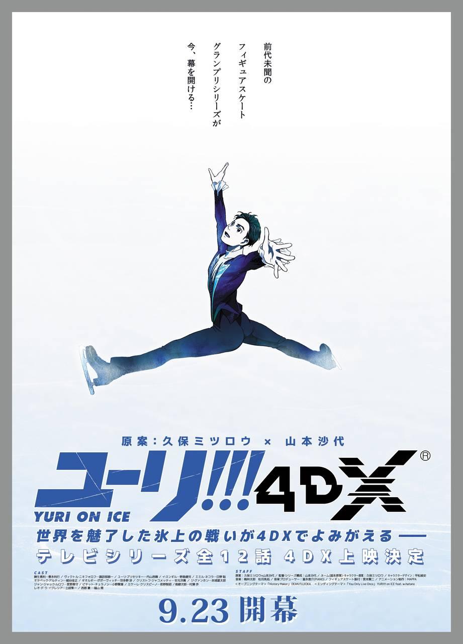 『ユーリ!!! on ICE 4DX』が大ヒット!4DXシアターが全世界400館を突破!体感型アトラクションシアターの進化が止まらない!