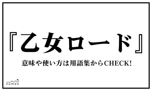 乙女ロード(おとめろーど)