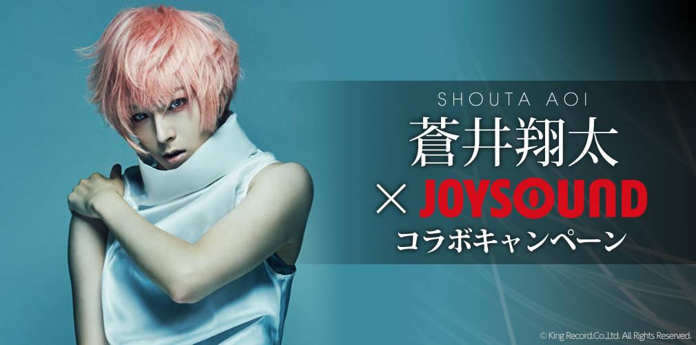 蒼井翔太の2ndアルバム『O(ゼロ)』発売記念!JOYSOUNDで課題曲を歌って、もれなく待ち受け画像GET!サイン入りポスターも当たる!