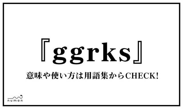 ggrks(ぐぐれかす)