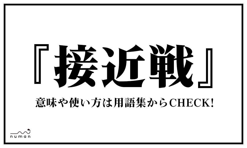 接近戦(せっきんせん)
