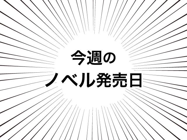 【10月30日(月)~11月5日(日)】今週のノベル新刊スケジュール