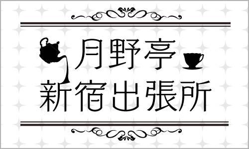 大人気キャラクターCDシリーズ 「ツキプロ」から「ツキウタ。」「ALIVE」「SQ」のファン交流イベント!「月野亭新宿出張所」東京・新宿で開催決定!