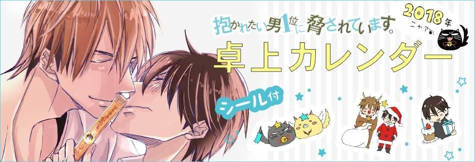 桜日梯子先生の大ヒットBL『2018年「抱かれたい男1位に脅されています。」卓上カレンダー』が発売!