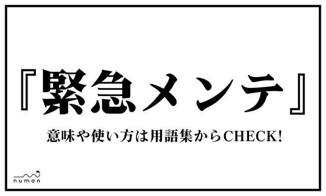 緊急メンテ(きんきゅうめんて)