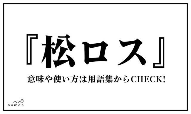 松ロス(まつろす)