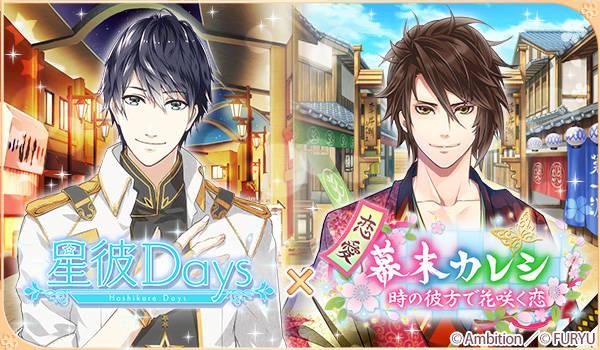 『恋愛幕末カレシ~時の彼方で花咲く恋~』×「星彼Days」コラボレーションキャンペーンを本日11月14日より開始!