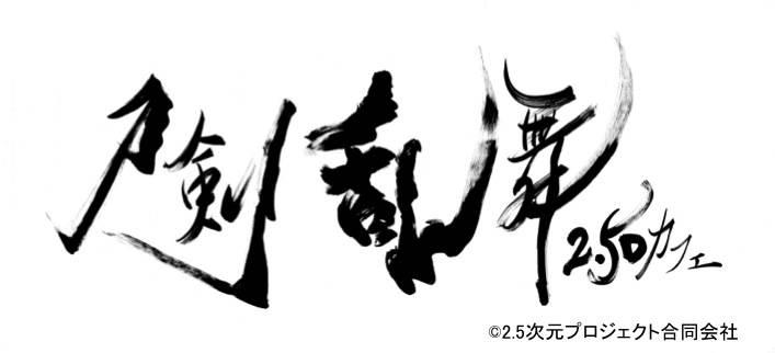 """舞台×ミュージカルのコラボレーション!""""刀剣乱舞2.5Dカフェ"""" 東京・表参道に続き、第2弾 大阪店OPEN決定!"""