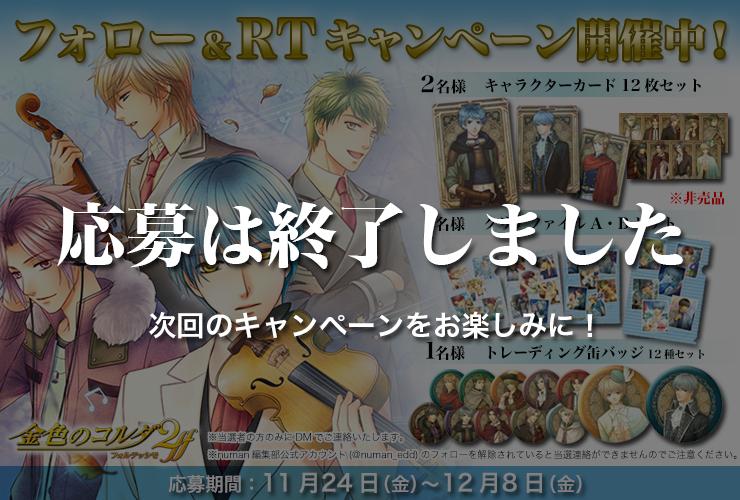 『金色のコルダ2ff』発売記念! オリジナルグッズプレゼントキャンペーン