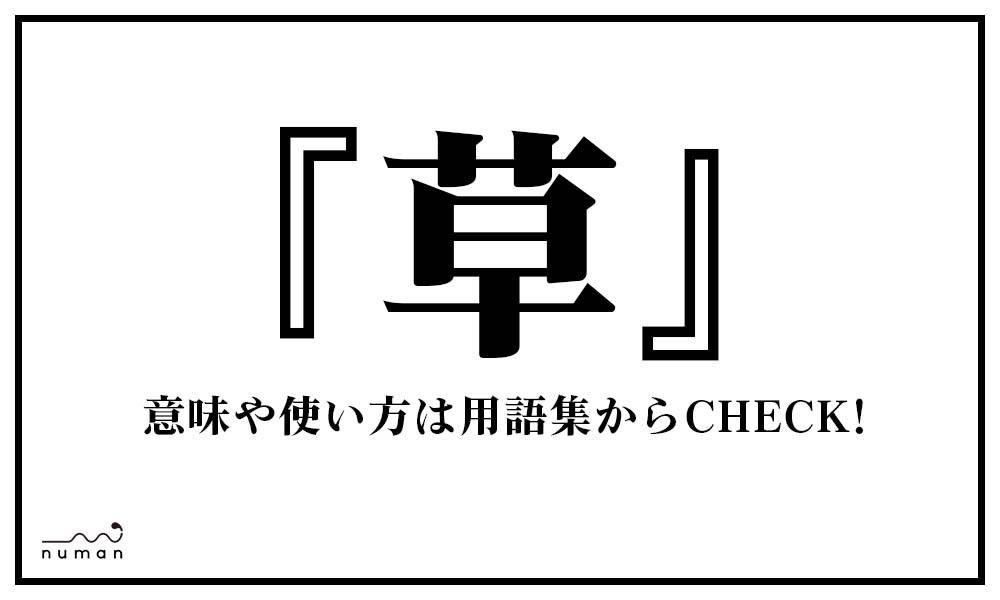 草(くさ)
