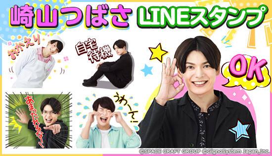 「大丈夫?カレー作ろうか?」崎山つばささん公式LINEスタンプが12月1日より配信!