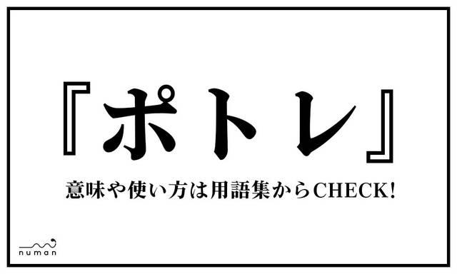 ポトレ(ぽとれ)