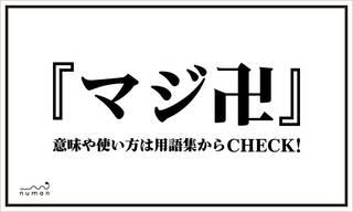 まじ卍/マジ卍(まじまんじ)
