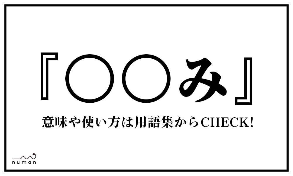 ○○み(○○み)