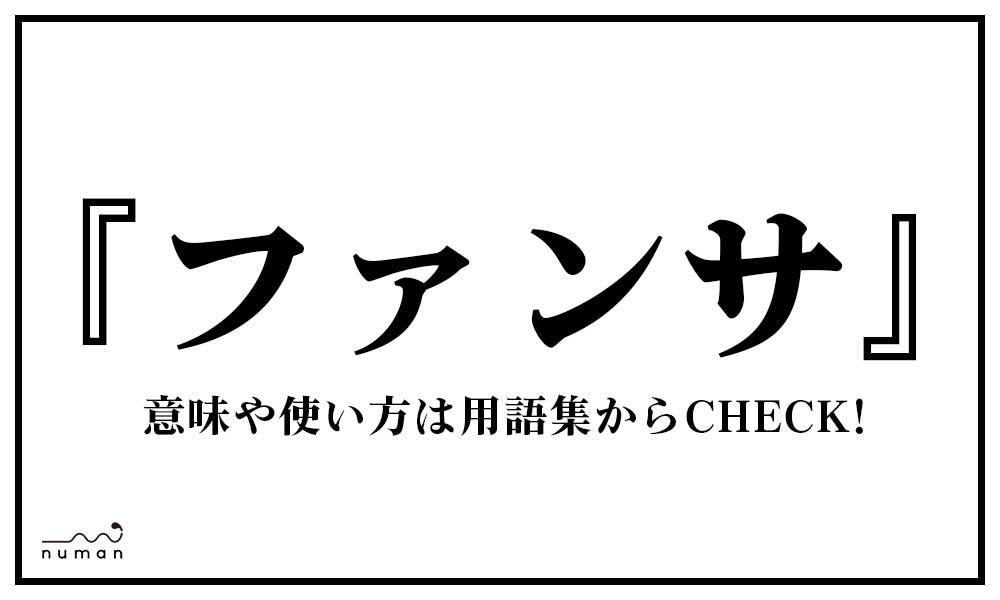 ファンサ(ふぁんさ)