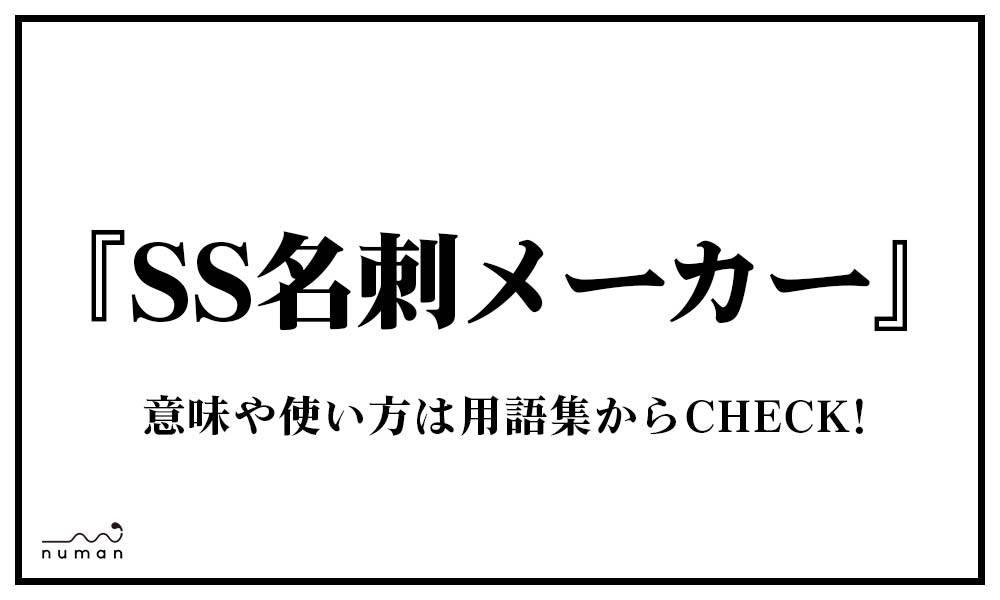 SS名刺メーカー(しょーとすとーりーめいしめーかー)