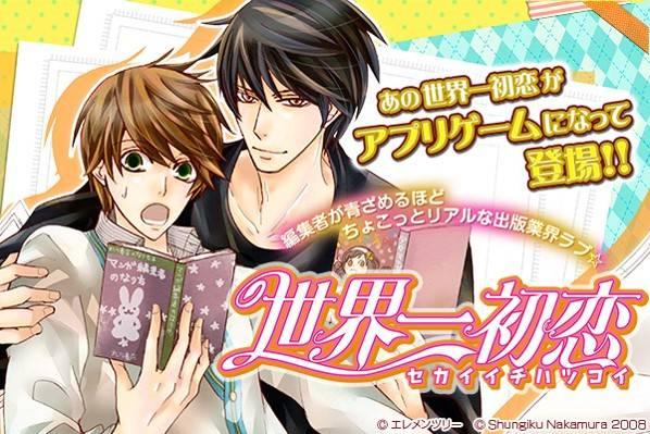大ヒットボーイズラブ漫画「世界一初恋」アプリゲーム化決定!