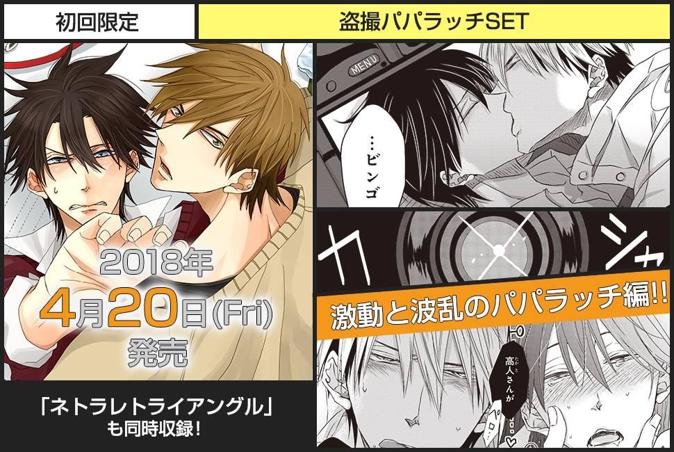 桜日梯子先生の大ヒットBL! ドラマCD「抱かれたい男1位に脅されています。4 初回限定 盗撮パパラッチSET」2018年4月20日発売決定!