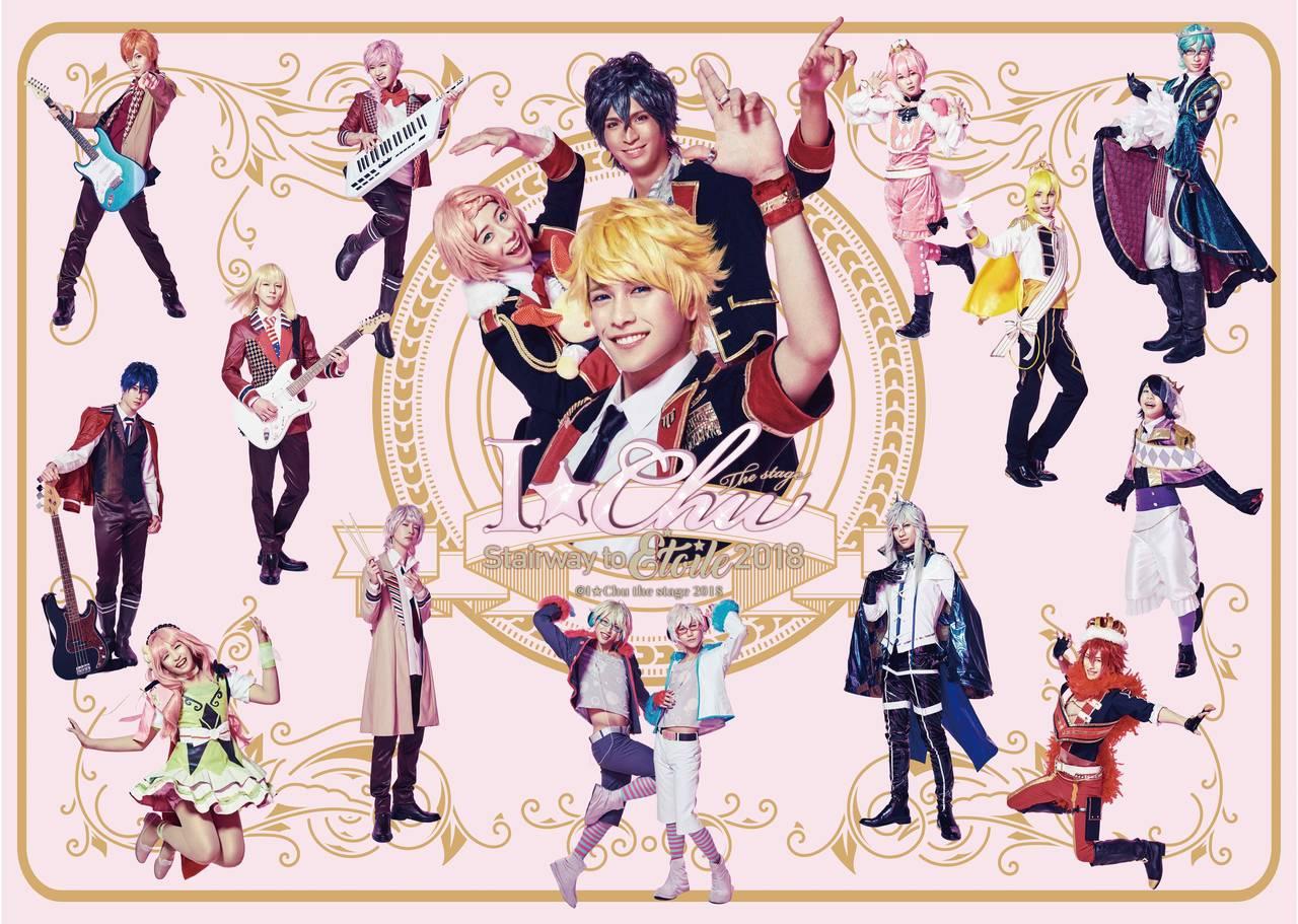 大人気!『アイ★チュウ ザ・ステージ~Stairway to Étoile 2018~』メインビジュアル解禁!!