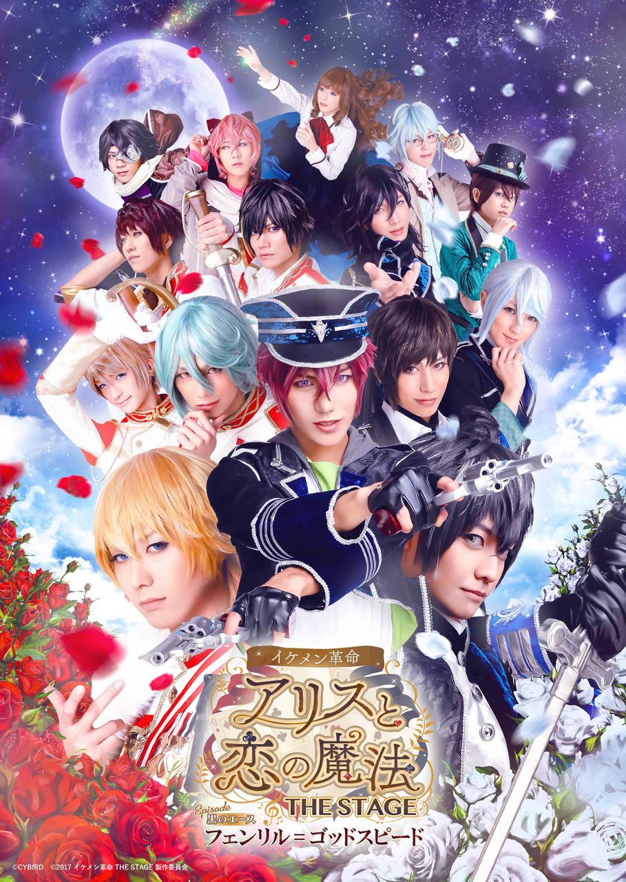 『イケメン革命◆アリスと恋の魔法』、1月10日上演の舞台メインビジュアル公開!