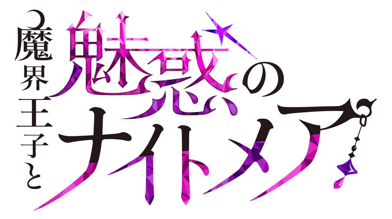染谷俊之、太田基裕らが声を務める!大人の異世界ファンタジー「魔界王子と魅惑のナイトメア」公式サイトオープン&事前登録受付開始