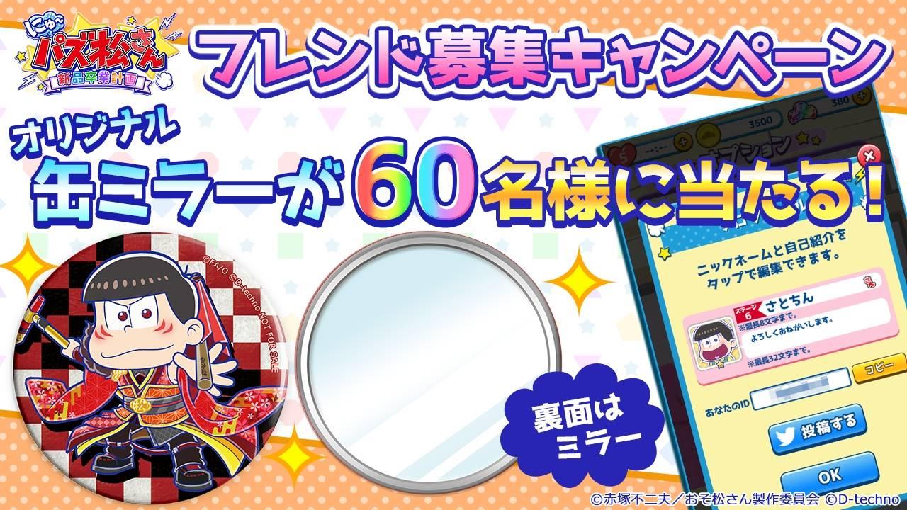 『にゅ~パズ松さん 新品卒業計画』で缶ミラーが当たるフレンド募集キャンペーンを開始!
