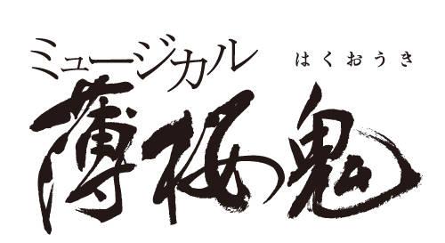 和田雅成が土方歳三を演じる! 新生 ミュージカル『薄桜鬼』、始動―――!!!