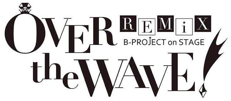 アイドルプロジェクト「B-PROJECT」の舞台版、第二弾公演開催決定!