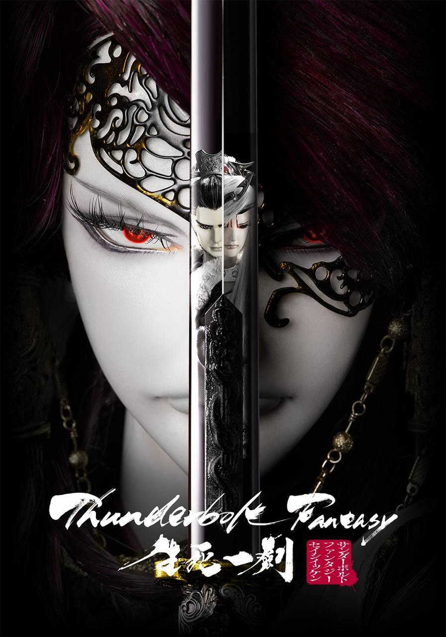 """ニトロプラス""""虚淵玄"""" が原案・脚本・総監修を担当!「Thunderbolt Fantasy 生死一劍」Blu-ray&DVD が4 月4 日(水)発売決定!"""
