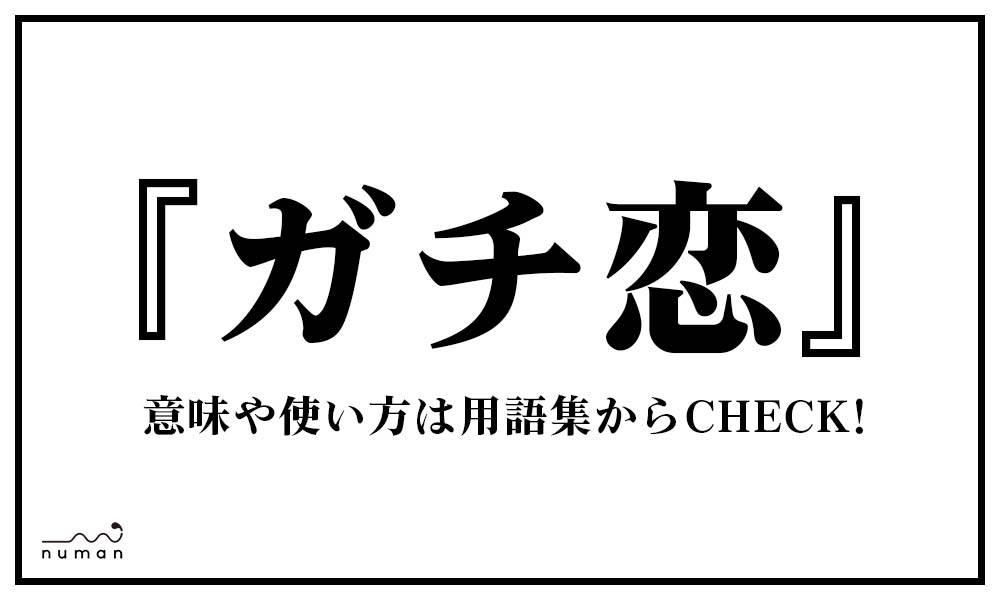 ガチ恋(がちこい)