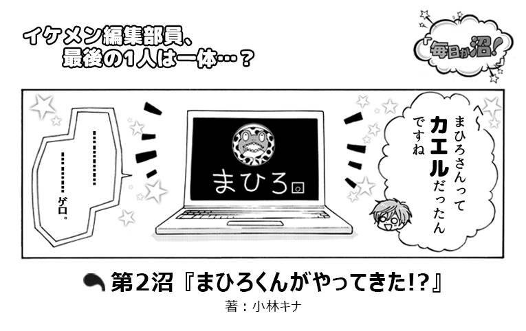 【第2回】イケメン5人によるnuman編集部マンガ『毎日が沼!』<